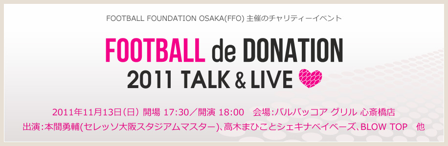 FOOTBALL de DONATION 2011 TALK & LIVE